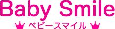 Baby Smile(ベビースマイル) | ベビ待ち・マタニティ(プレママ)・出産・育児・新米ママ・働くママ・赤ちゃん・子供のための情報